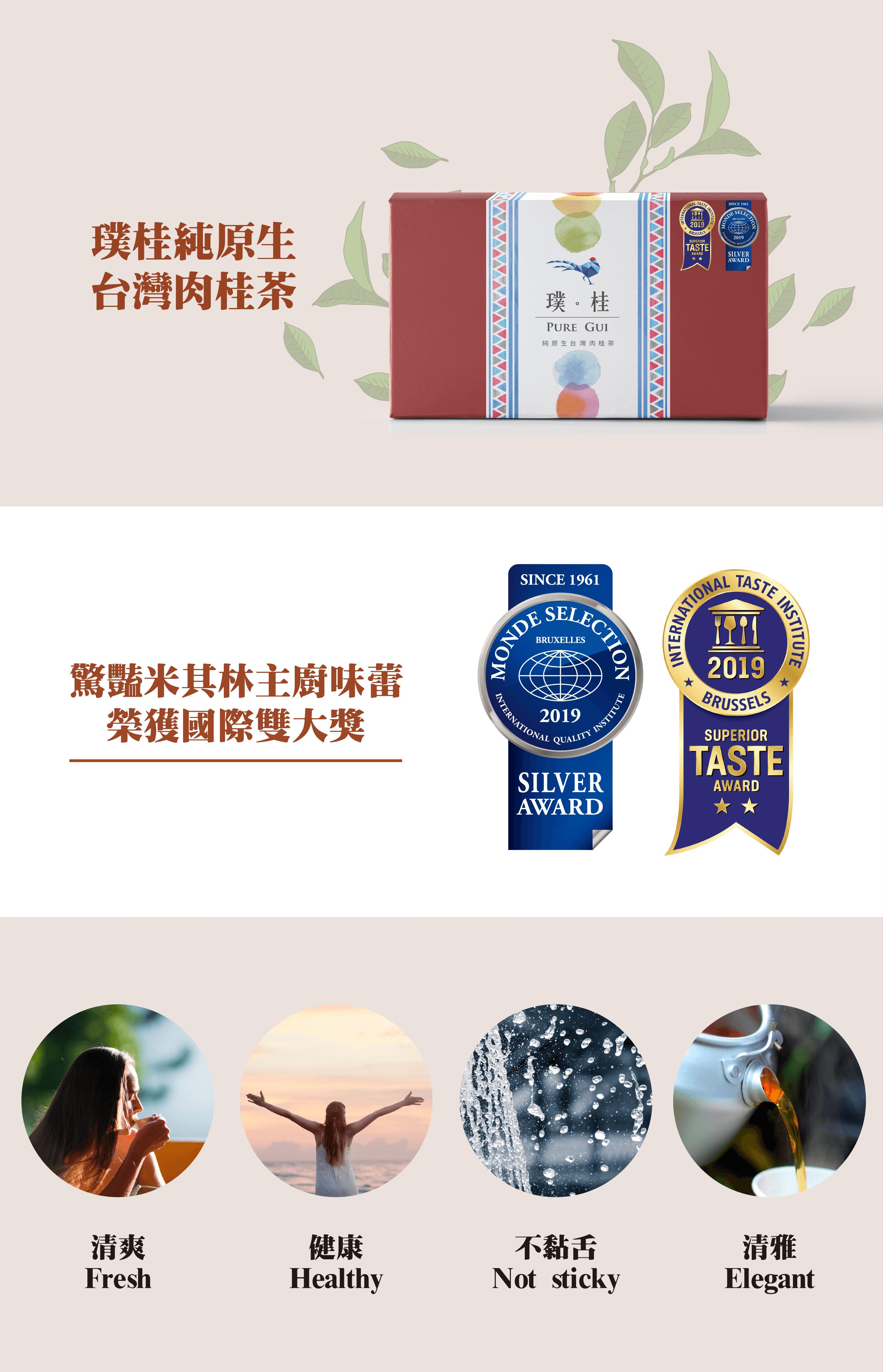 銷售頁_肉桂茶1