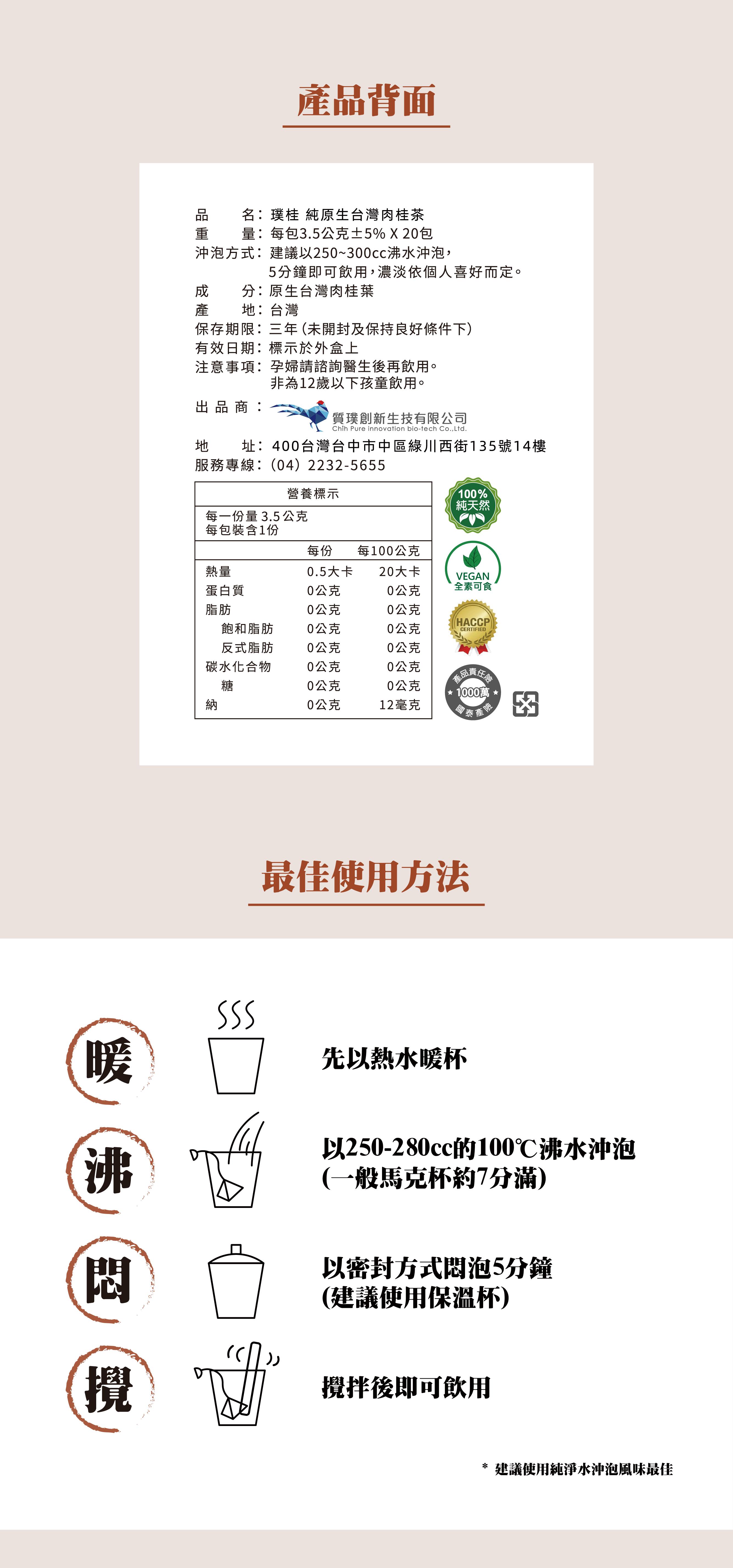銷售頁_肉桂茶6